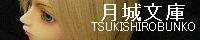 tsukishiro-banner-Ed