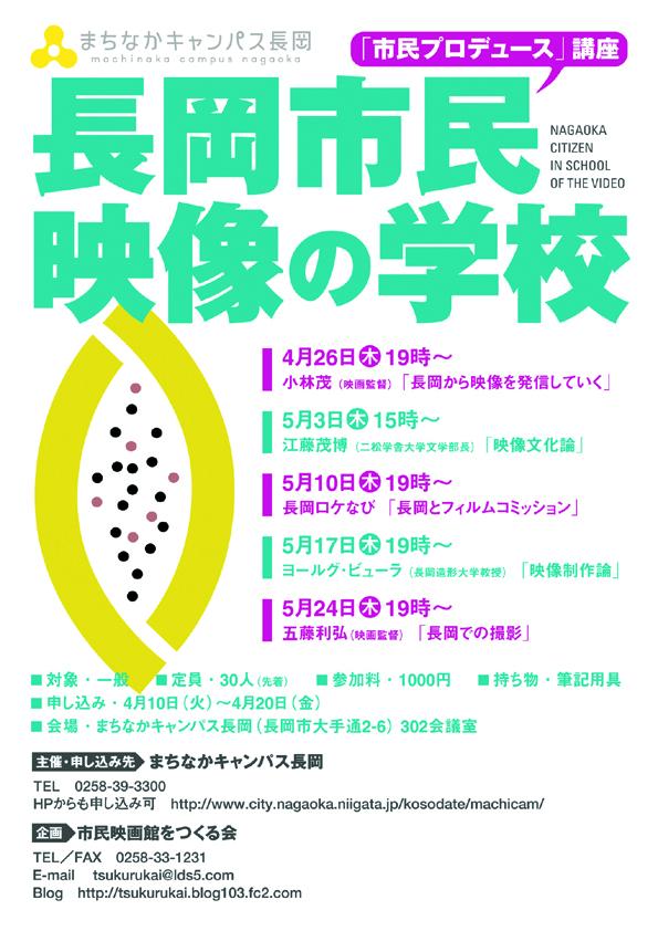 長岡市民映像の学校.. (4)