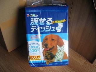 IMG_8455ちり紙.JPG