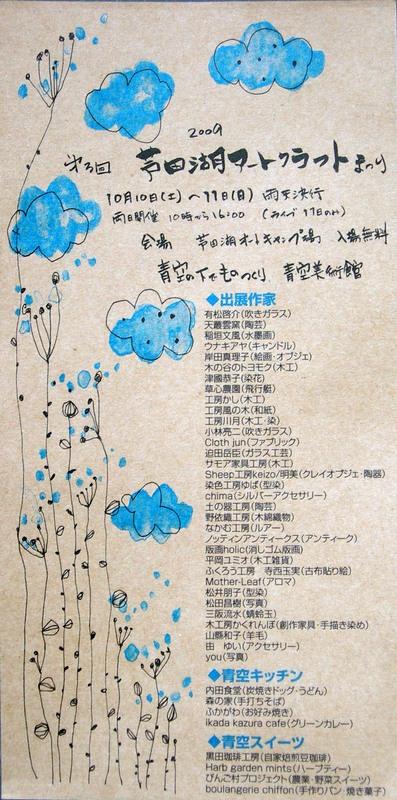 2009ashidako.jpg