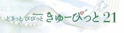 岡山県結婚支援事業どきっとびびっときゅーぴっど21