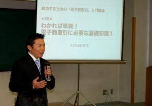 津山IT経営革新塾 (第3日目)