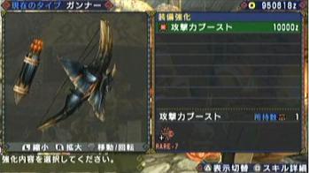 弓生産10