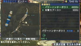 弓生産12