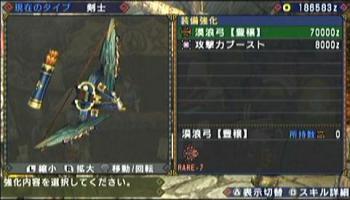 弓生産13