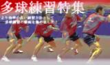 多球練習特集:卓球丼ではより効率の良い練習方法として多球練習の動画を集めました!