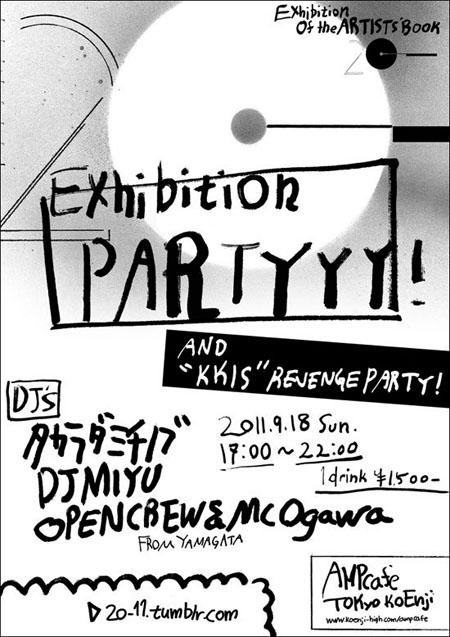 2◯一一 Closing party