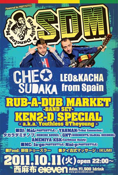 SDM 2011.10.11