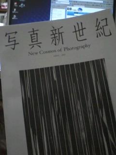 写真新世紀での貰い物