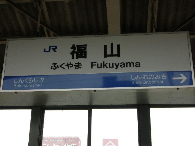 広島県第二の都市です。