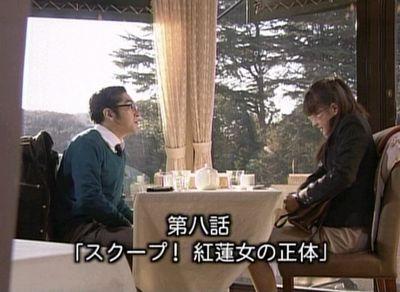 コスプレ幽霊 紅蓮女 第8話 「スクープ!紅蓮女の正体」