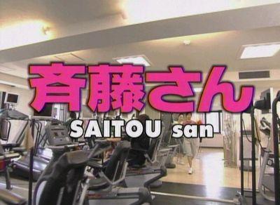斉藤さん 第8話 「先生イジメは最低だ! モンスターペアレンツに喝」