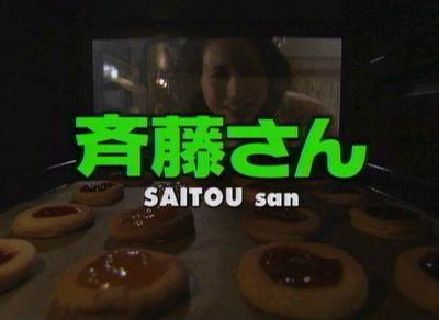 斉藤さん 第9話 「真野には言えない…斉藤さんがいなくなる!?」