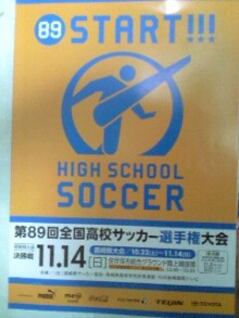 ★人生もサッカーもど根性★-CA390080-0001.JPG