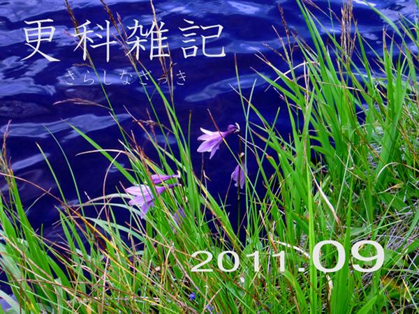 2011 08 09 038