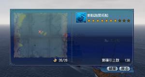 新航路開拓船