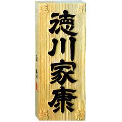 hyousatu191210b.jpg