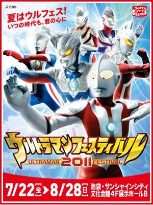 ウルトラマンフェスティバル2011 1