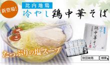 味商テレビCM