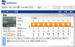 20091011_tenki_sizuoka.jpg