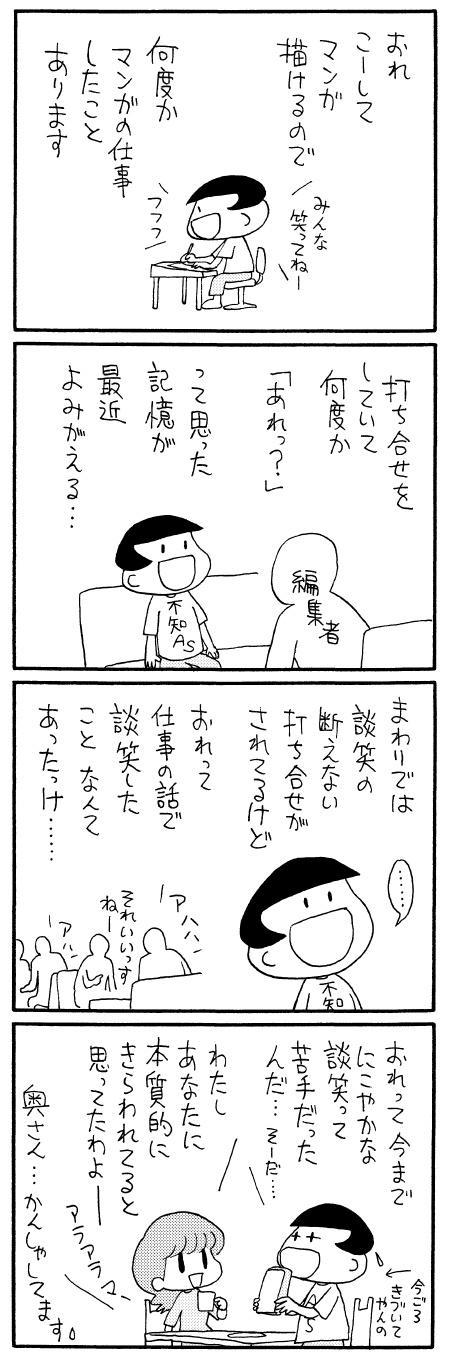 moromi080208.jpg
