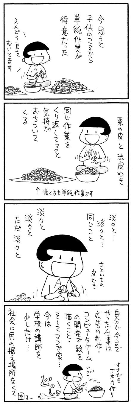 moromi080209.jpg