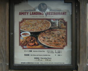 アミティ・ランディング・レストラン USJ