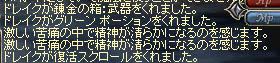 LinC3063_20080222s.jpg
