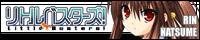 【リトルバスターズ】応援中!!