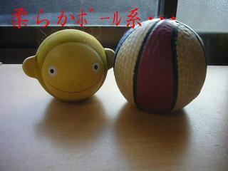 柔らかボール系