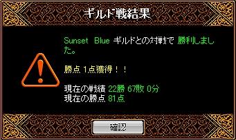 Sunset Blue戦