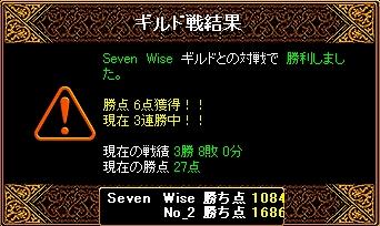Seven Wise戦