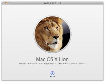 Lionインストール画面
