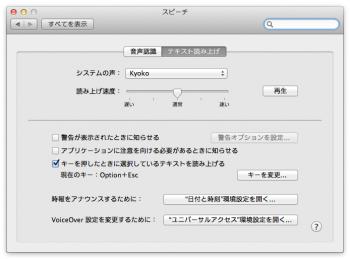日本語に対応したテキスト読み上げ