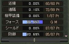 ばーじる熟練2