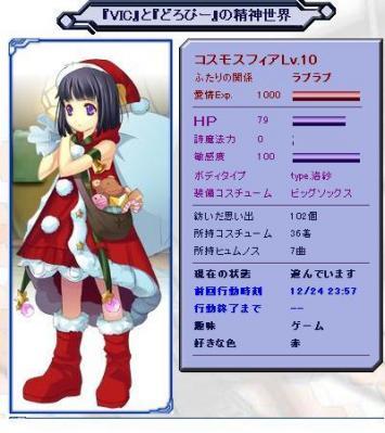 2010クリスマス衣装