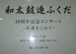 10周年記念コンサート 012-1
