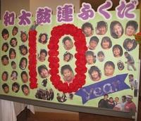 10周年記念コンサート 014-