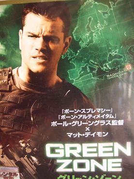 グリーン ゾーン