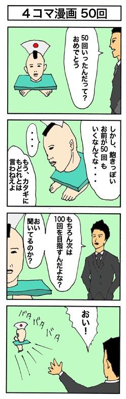 4コマ漫画50回