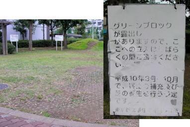 東京都整備局北部住宅建設事務所のグリーン・ブロック補修予告看板