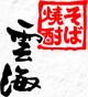 soba_logo01.jpg