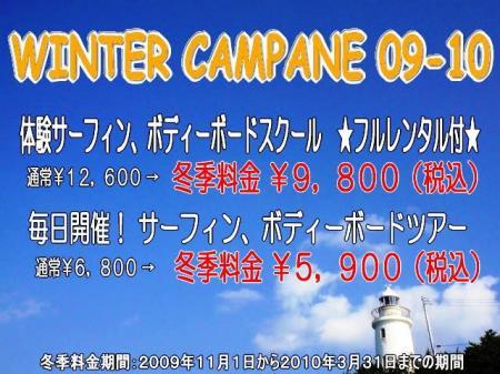 wintercampane09.jpg