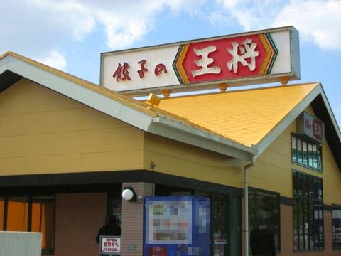 餃子の王将 月隈店