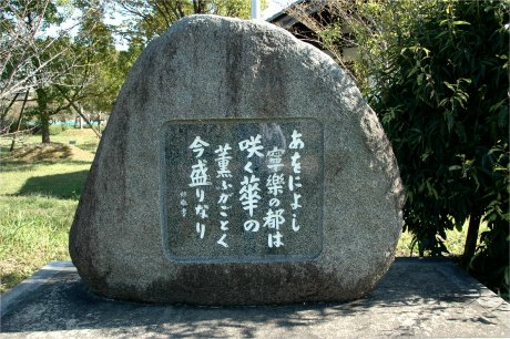 あをによしの石碑