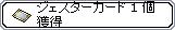 060911jesuta-.jpg