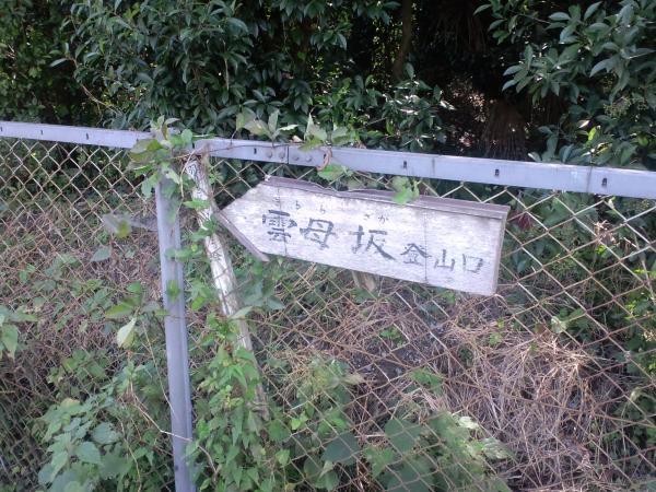 01きらら坂入口
