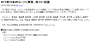 NTT光回線障害