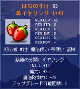 苺イヤリング
