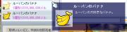バナナが210Mで…